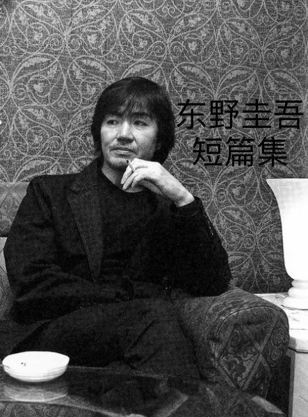 《东野圭吾短篇集》[含加贺系列][连载中][豆蔻禾]