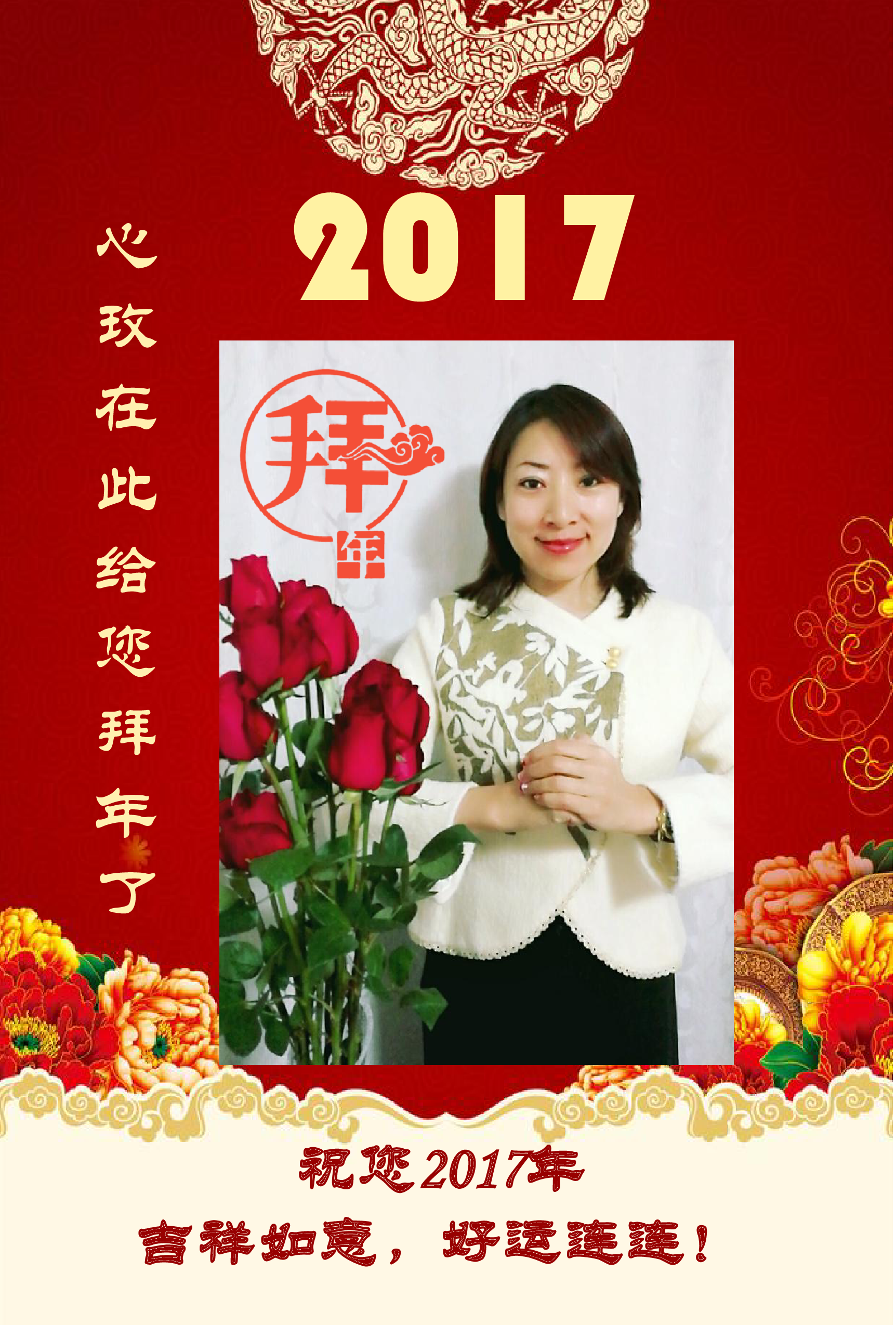【心玫老师2017年新年贺词】在线收听
