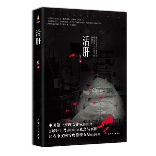 独播惊悚悬疑推理小说《活肝》作者:徐然[ms007]
