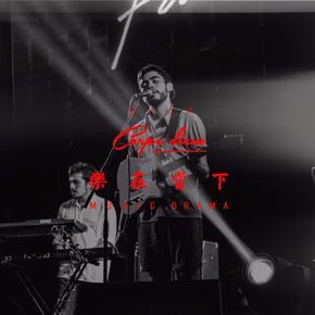 安徽大学广播台原创音乐广播剧——Carpe Diem(樂在當下)-喜马拉雅fm