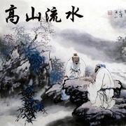 2-中国古典十大名曲