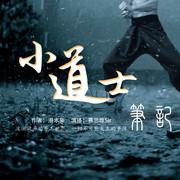 小道士笔记【隐秘宗派玄术江湖】