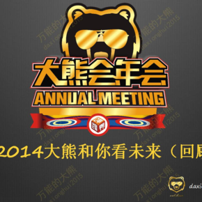 大熊会2016年会万能的大熊演讲PPT 分享-喜马拉雅fm