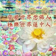 弘愿歌_悟(老幾千)