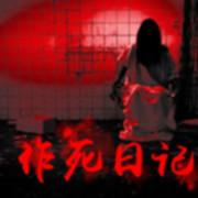 作死日记-浑河浮尸