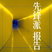 20170325【后台计划】:赖声川和他的《暗恋桃花源》