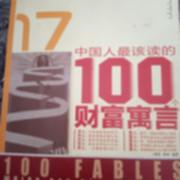 《中国人最该读的100个财富寓言》专辑十一QQ,微信15661620966山丹花分享