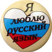 每天5句常用俄语
