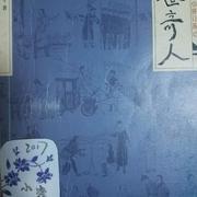 6、小达子、大回、刘道元活出殡(全书完)