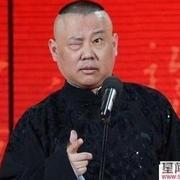 郭德纲相声(2017)不断更新中