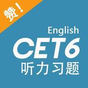 CET6大学英语六级考试听力模拟系统(带同步文本下载)