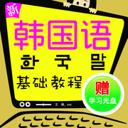 韩国语初级语法课程11