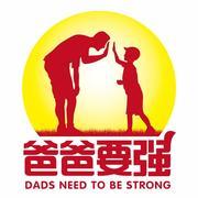 爸爸要强第五十五期:聊聊中国各地有趣的春节习俗