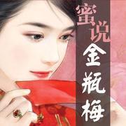 西门庆最爱的妓女,竟然也是个文艺青年