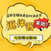 2.27|刷屏!笑喷!台湾老爸在女儿婚礼上致辞!6岁女孩对妈妈含泪控诉!