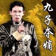 纪连海话九子夺嫡