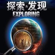 探索发现2017
