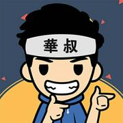 华仕通公务员考试