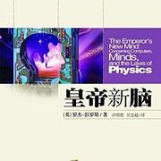皇帝新脑3.2-数学和实在:实数