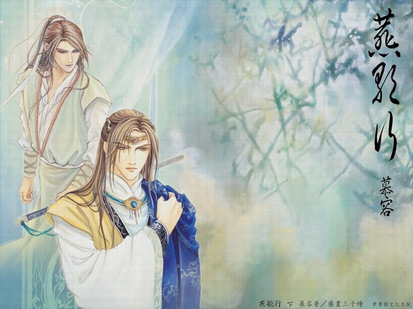 儒雅的古风小说男主名字