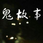 济公传说 北乔峰主讲