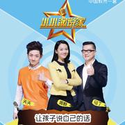 小小演说家(CETV-1大型少儿口才养成教育节目)