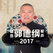 郭德纲2017精选相声(持续更新中……)