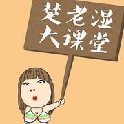 『楚老湿大课堂』不负责任之冬季养生姿势大科普(0117)