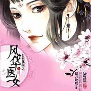 《云鬓花颜:风华医女》第08集