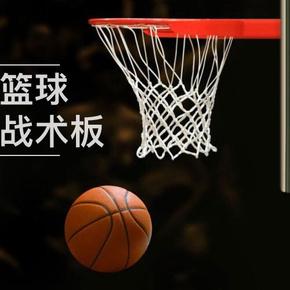 篮球战术板-喜马拉雅fm