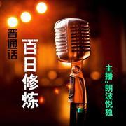 普通话百日修炼第97天:《平舌音常用字词表》3【朗波悦独】
