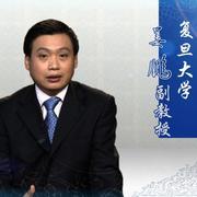 姜鹏品读《资治通鉴》(第三部)