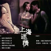 上海迷情(全一期民国广播剧)
