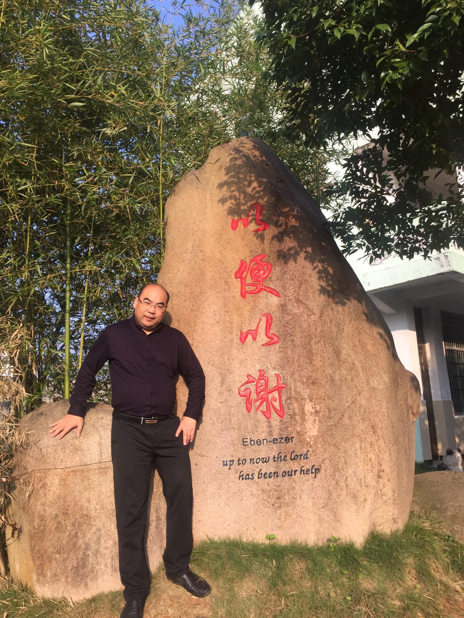 【(柳东柳南教会主日分享)温州话】在线收听