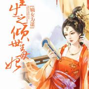 第292章 青鸾暴露