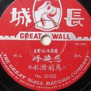京剧老唱片欣赏