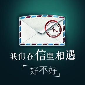 我们在信里相遇好不好-喜马拉雅fm