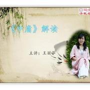 """【济乾经院】《中庸》主讲:王丽华""""有本之木长青""""20170718(编辑 于莲芝)"""