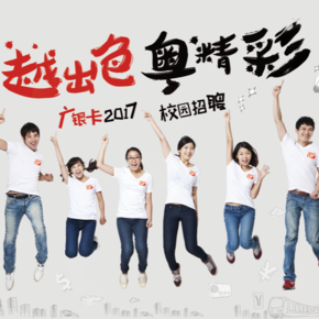 广州银行信用卡中心2017校园招聘-喜马拉雅fm