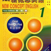 学英语第四步:新概念1 单词朗读和发音讲解