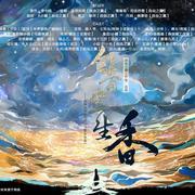 【策编导】古风言情广播剧《白骨坐生香(第一期)》