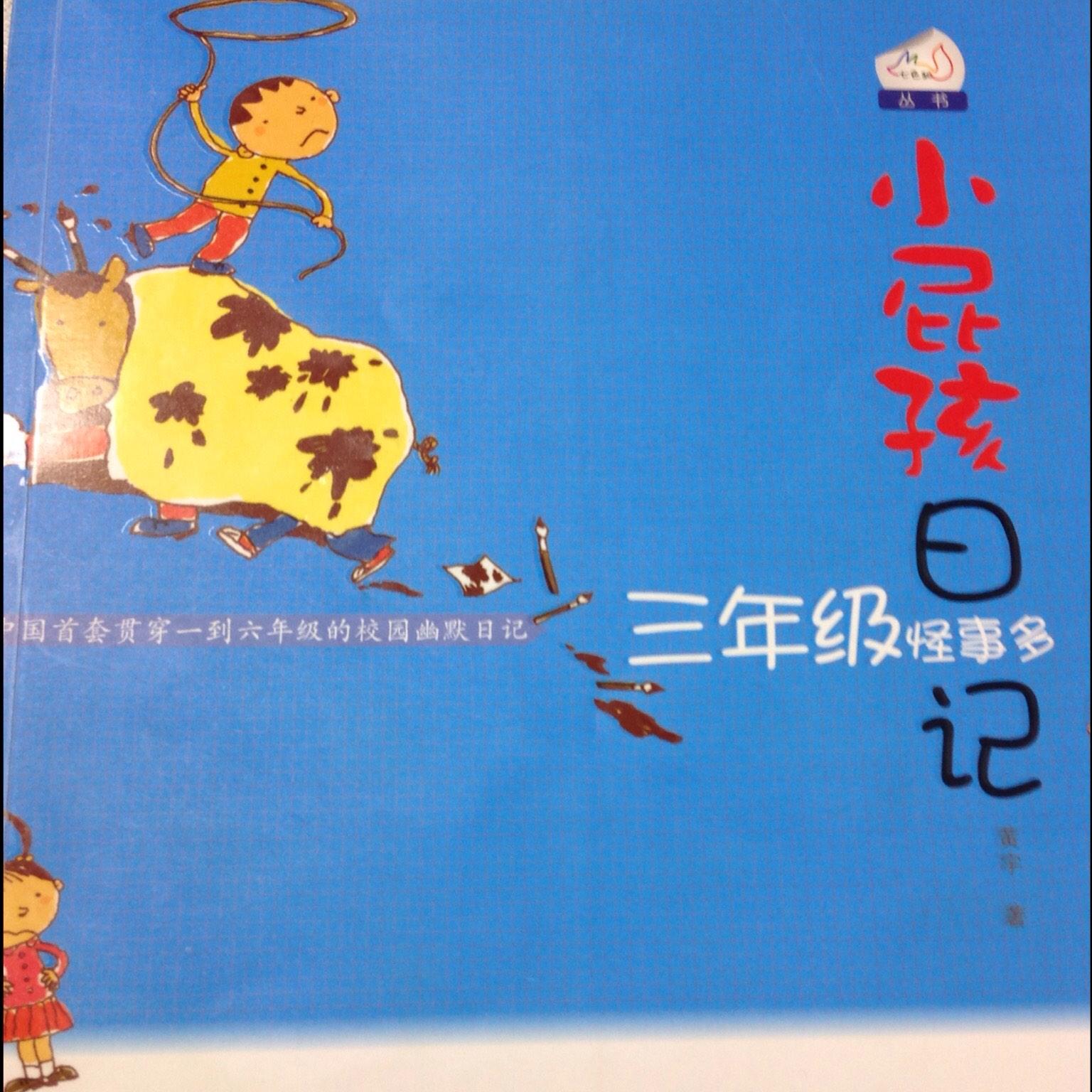 qq头像大全 个性签名 个性签名  荣获小作家奖——三年级暑期日记