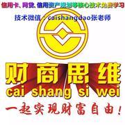 方老师-招商、中介技术 IV(技术微信:caishangdao)