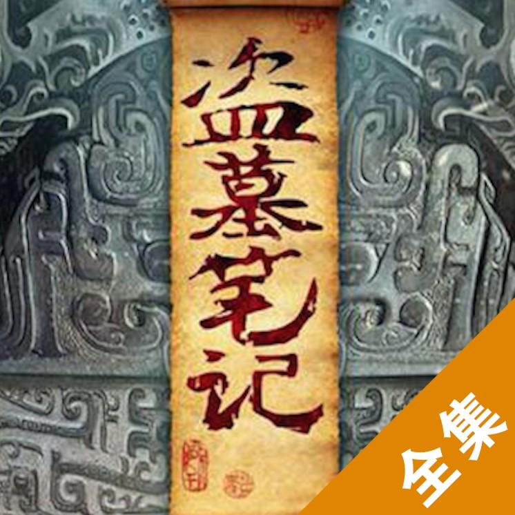 盗墓笔记[1-5部全集] 艾宝良