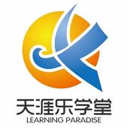 陈洪涛-NLP检定语言模式-天涯乐学堂2017专题分享