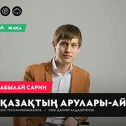 Абылай Сарин – Қазақтың арулары-ай(2017)