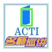 16.安利ACTI 代瑾辉【与孩子相处的艺术】