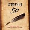 奇迹原则50(试听)