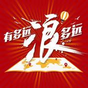 66:【春节特辑】春节出门旅行,才不是因为怕被逼婚呢~