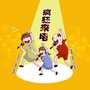 【0326】精彩回放:澡堂子歌手回来了!